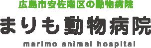 広島市安佐南区の動物病院 まりも動物病院
